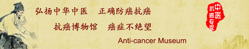 抗癌博物馆(Anti-cancer Museum)